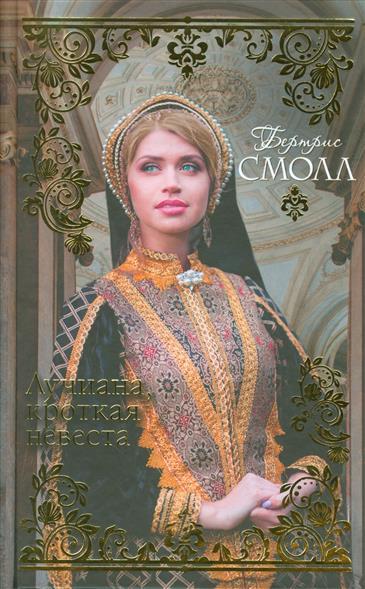 Смолл Б. Лучиана, кроткая невеста скотт б завидная невеста