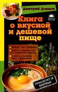 Донцов Д. Книга о вкусной и дешевой пище книга о вкусной и здоровой пище