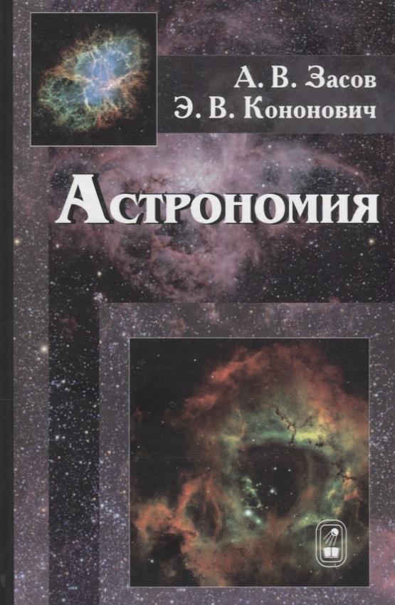 Засов А., Кононович Э. Астрономия засов а в астрономия учебное пособие 2 е изд испр и доп засов а в