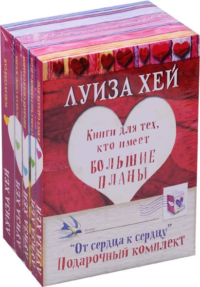 Хей Л. От сердца к сердцу (комплект из 5 книг)