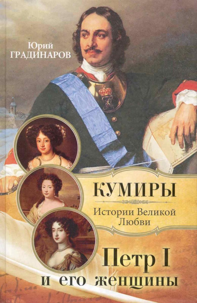 Градинаров Ю. Петр 1 и его женщины крутогоров ю петр 1