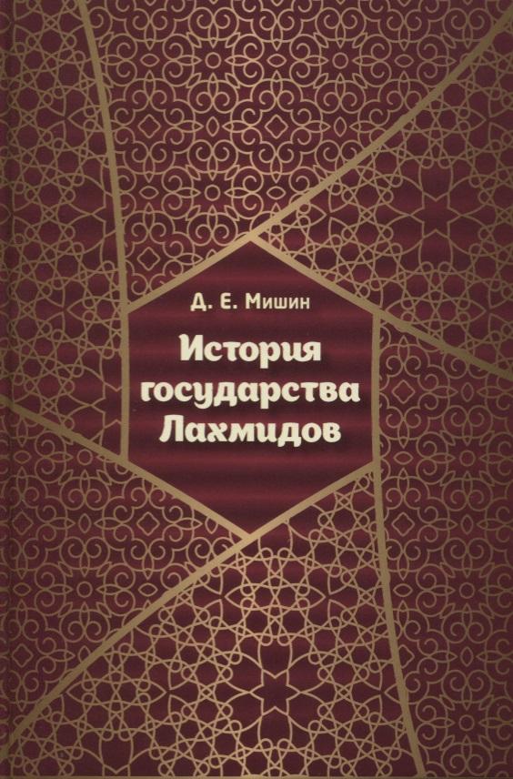 История государства Лахмидов от Читай-город