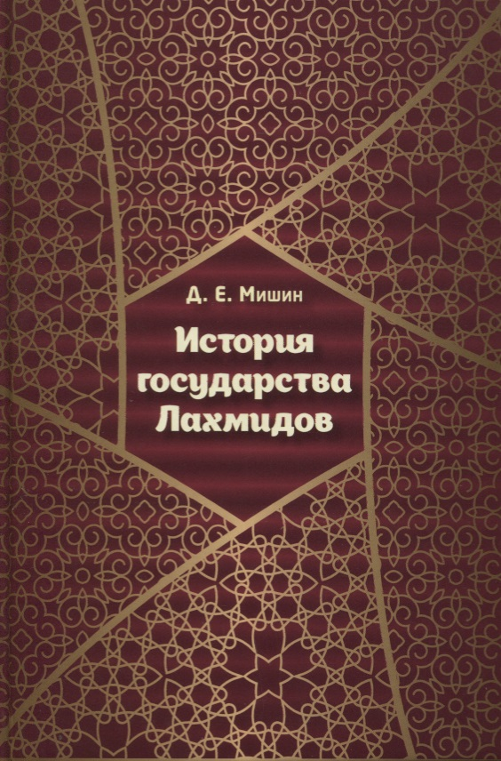 Мишин Д. История государства Лахмидов ISBN: 9785906859273 мишин д е история государства лахмидов