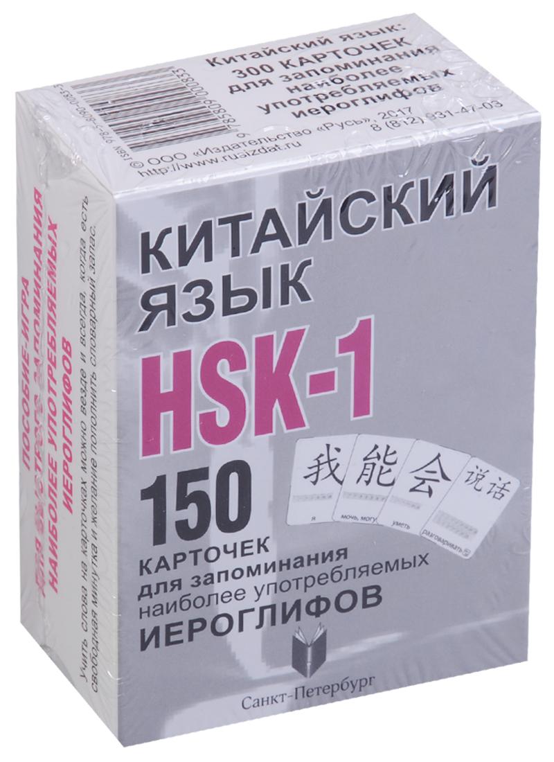 Китайский язык. HSK-1. 150 карточек для запоминания наиболее употребляемых иероглифов отсутствует китайский язык тетрадь для записи иероглифов