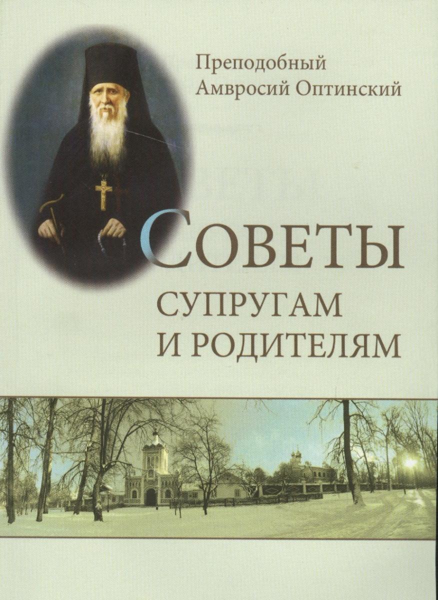 Оптинский А. Советы супругам и родителям