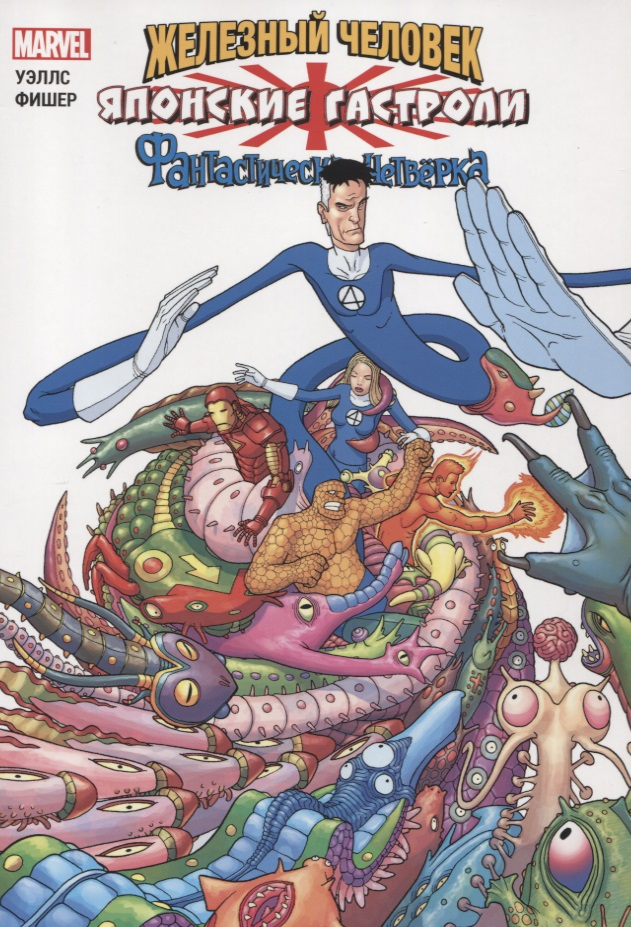 Уэллс З. Железный Человек и Фантастическая Четверка. Японские гастроли опасные гастроли