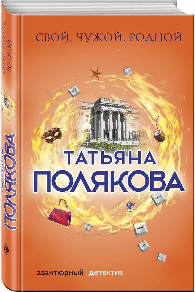 Полякова Т. Свой, чужой, родной полякова т закон семи
