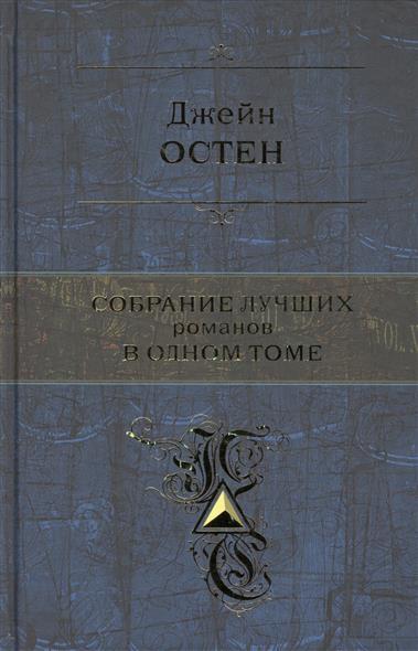 Остен Дж. Собрание лучших романов в одном томе колымские рассказы в одном томе эксмо