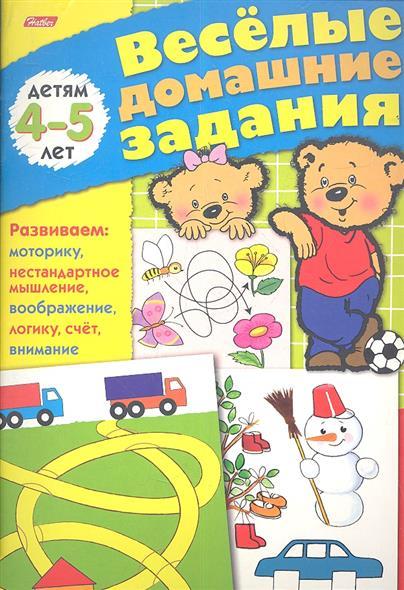 Веселые домашние задания для детей 4-5 лет