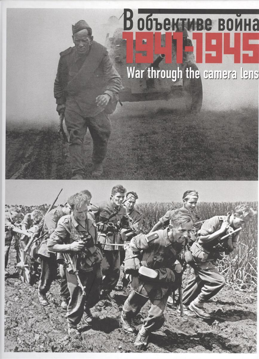 Колоскова Е., Денисова Л., Лебедева Е. (сост.) В объективе война 1941-1945. War through the camera lens