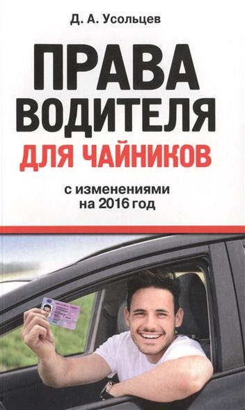 Права водителя для чайников с изменениями на 2016 год