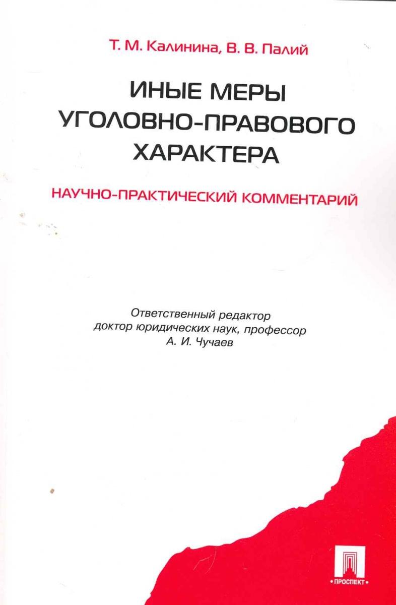 Калинина Т., Палий В. Иные меры уголовно-правового характера