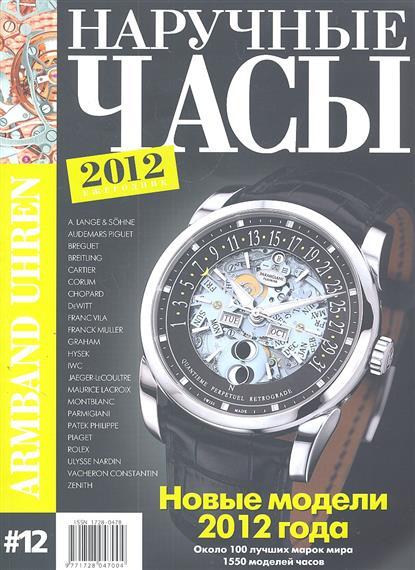 Наручные часы № 12. Ежегодник 2012