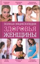 Полная энциклопедия здоровья женщины