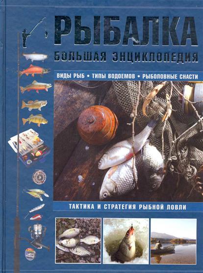 Рыбалка Большая энциклопедия