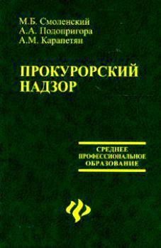 Смоленский М. Прокурорский надзор
