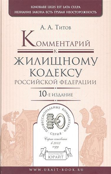 Комментарий к Жилищному кодексу Российской Федерации. 10-е издание, переработанное и дополненное