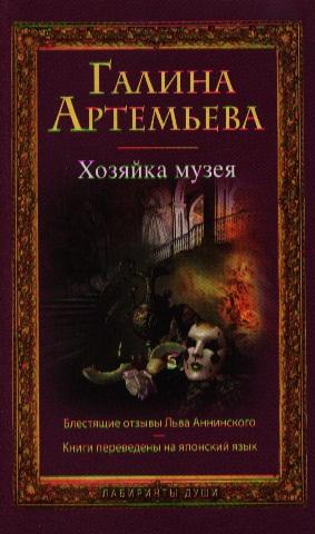 Артемьева Г. Хозяйка музея