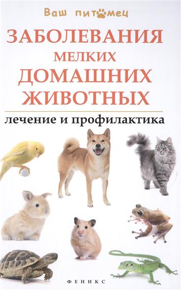 Моисеенко Л. Заболевания мелких домашних животных. Лечение и профилактика ISBN: 9785222258347 цена