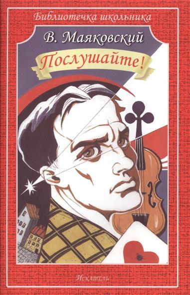 Маяковский В. Послушайте! Поэма. Стихи ISBN: 9785906775696 спасение стихи и поэма