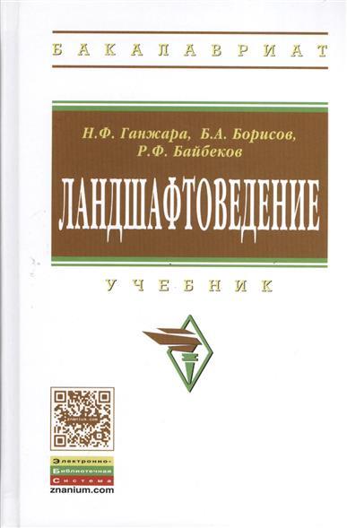 Ландшафтоведение. Учебник. Второе издание