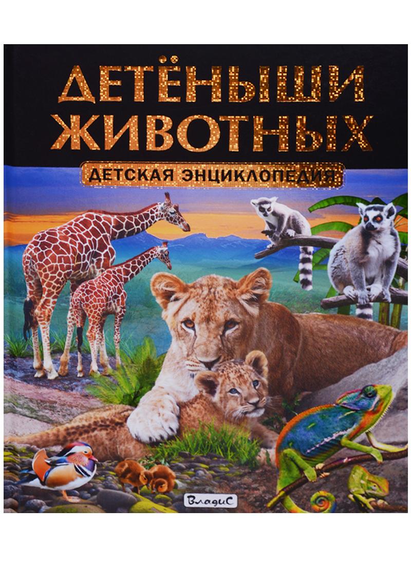 Феданова Ю., Скиба Т. (ред.) Детеныши животных. Детская энциклопедия