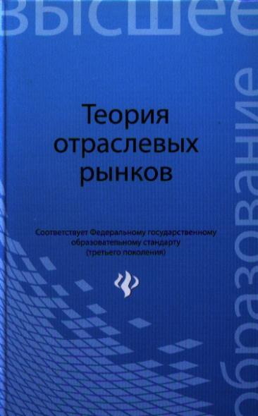 Колбачев Е., Штапова И. (ред.) Теория отраслевых рынков в м джуха а в курицын и с штапова экономика отраслевых рынков