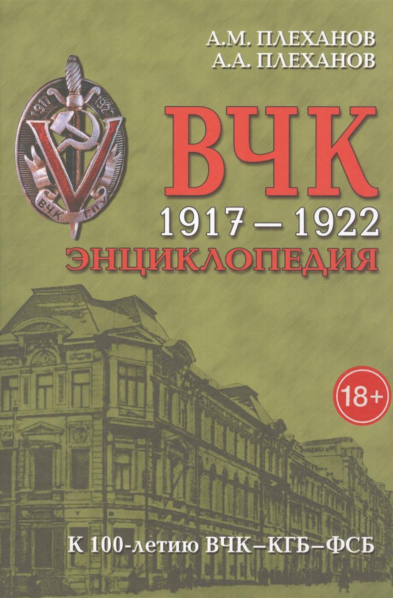 Плеханов А., Плеханов А. ВЧК. 1917-1922. Энциклопедия