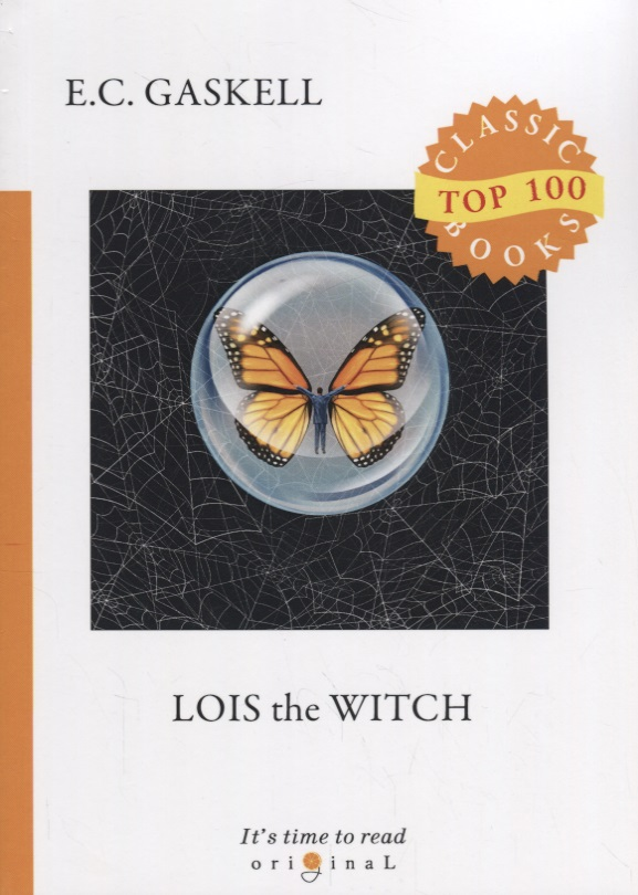 Gaskell E. Lois the Witch ISBN: 9785521076208 gaskell e c mr harrison