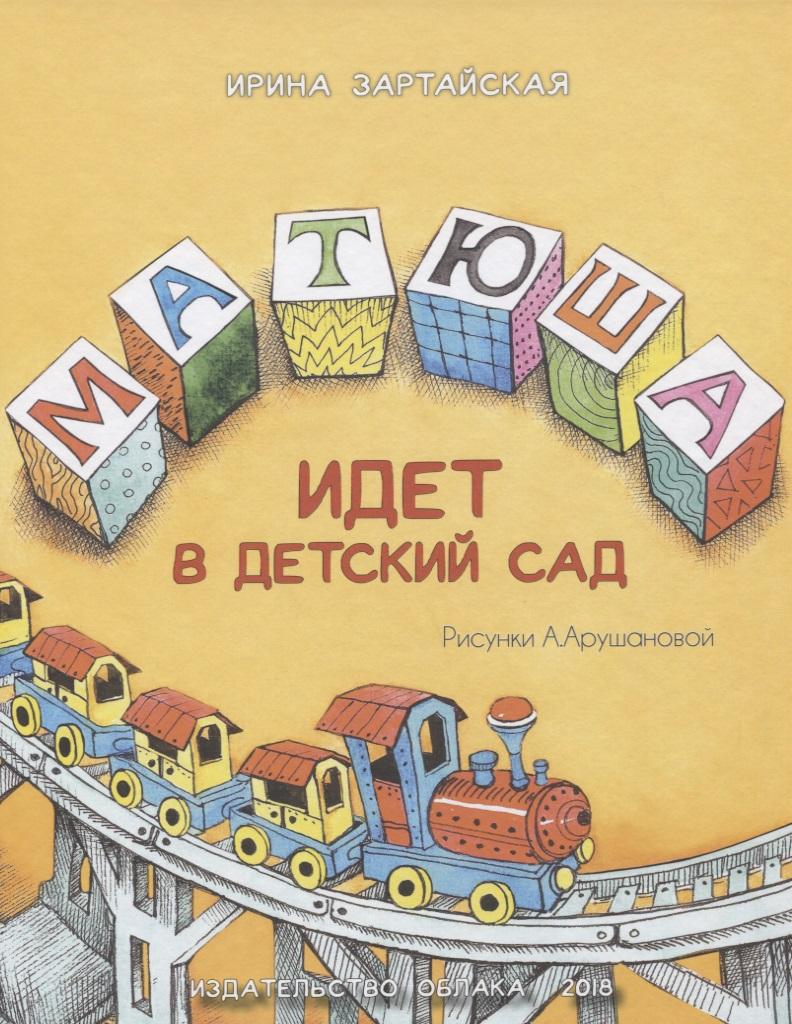 Зартайская И. Матюша идёт в детский сад райман джефф детский сад