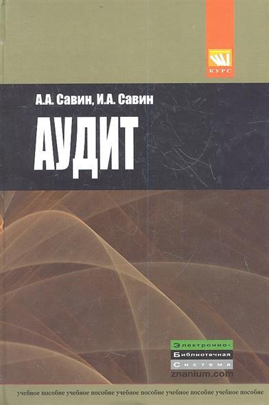 Савин А.: Аудит. Учебное пособие