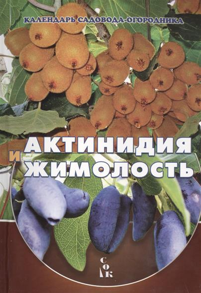 Мовсесян Л. Актинидия и жимолость актинидия саженцы в харькове