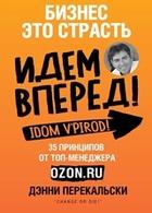 Бизнес - это страсть. Идем вперед! 35 принципов от топ-менеджера Оzоn.ru