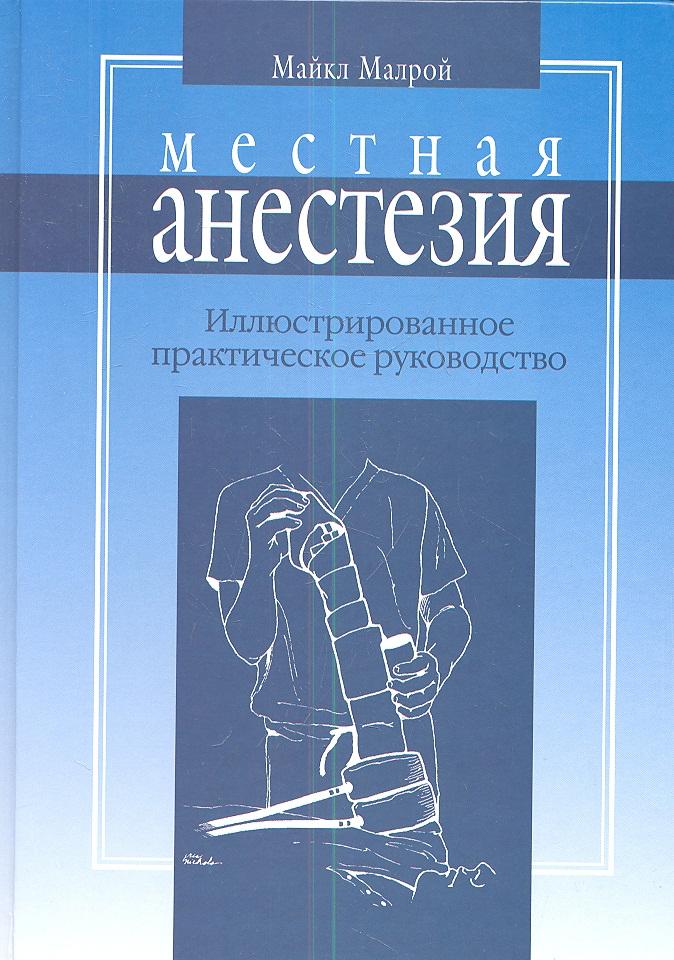 Малрой М. Местная анестезия. Иллюстрированное практическое руководство. 3-е издание очень специальная теория относительности иллюстрированное руководство