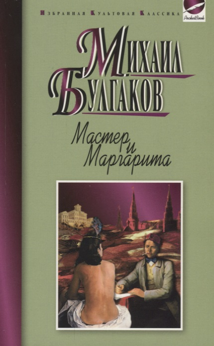 Булгаков М. Мастер и Маргарита булгаков м мастер и маргарита романы