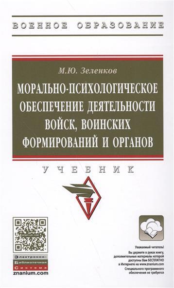 Зеленков М. Морально-психологическое обеспечение деятельности войск, воинских формирований и органов. Учебник