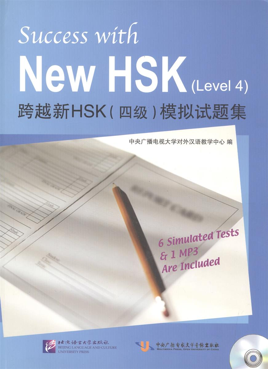 Li Zengji Success with New HSK (Level 4) Simulated Tests (+MP3) / Успешный HSK. Уровень 4 (+MP3) li zengji success with new hsk level 4 simulated listening tests mp3 успешный hsk уровень 4 аудирование mp3