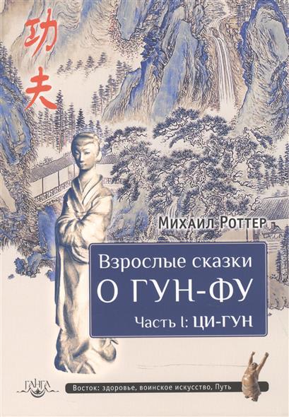 Взрослые сказки о Гун-Фу. Часть I. Ци-Гун