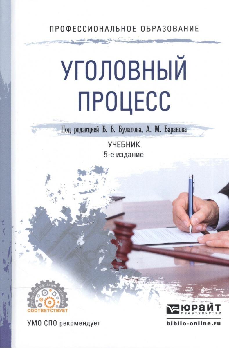 Уголовный процесс. Учебник для СПО