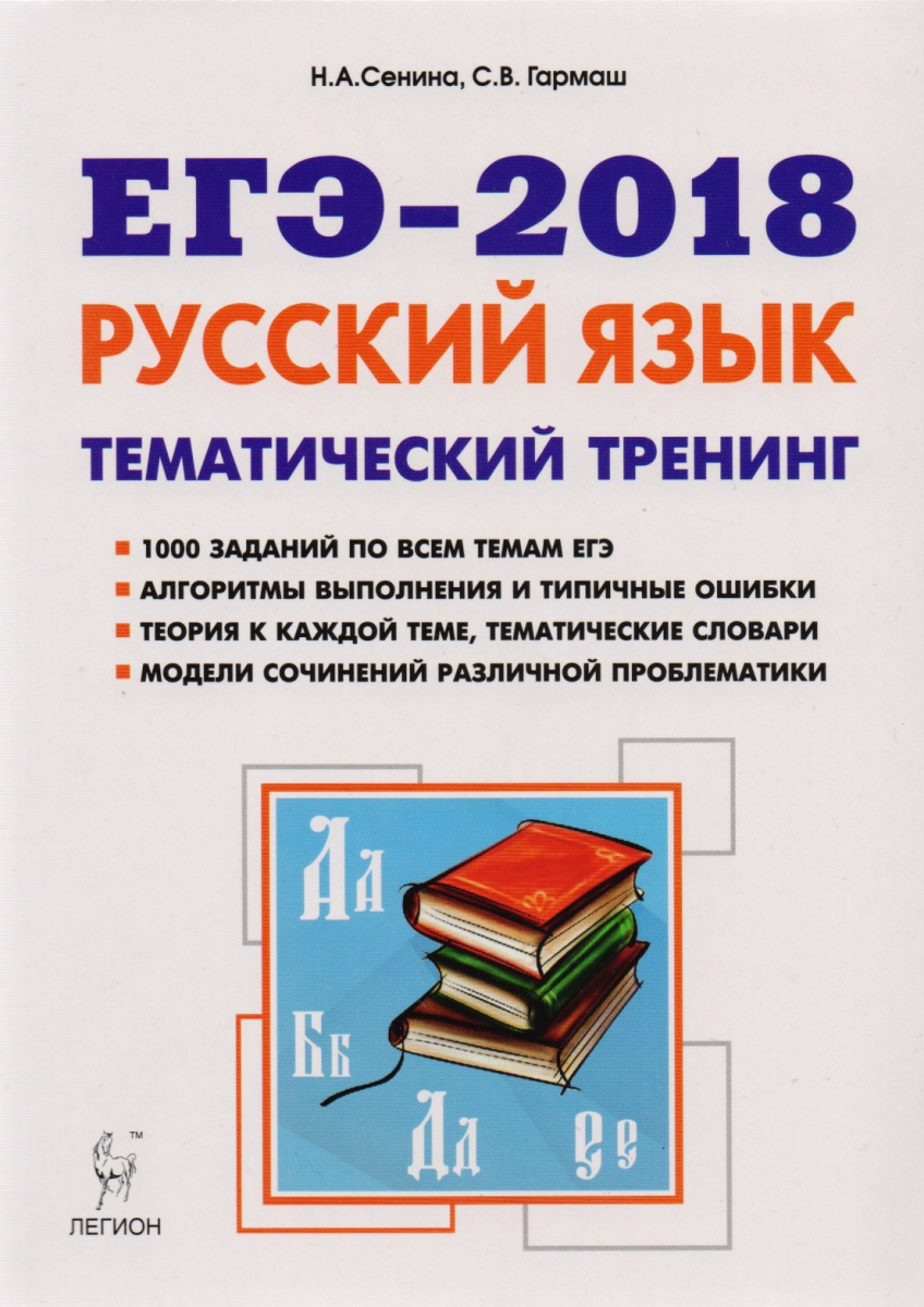 Русский язык егэ 2018 по сколько баллов за задание
