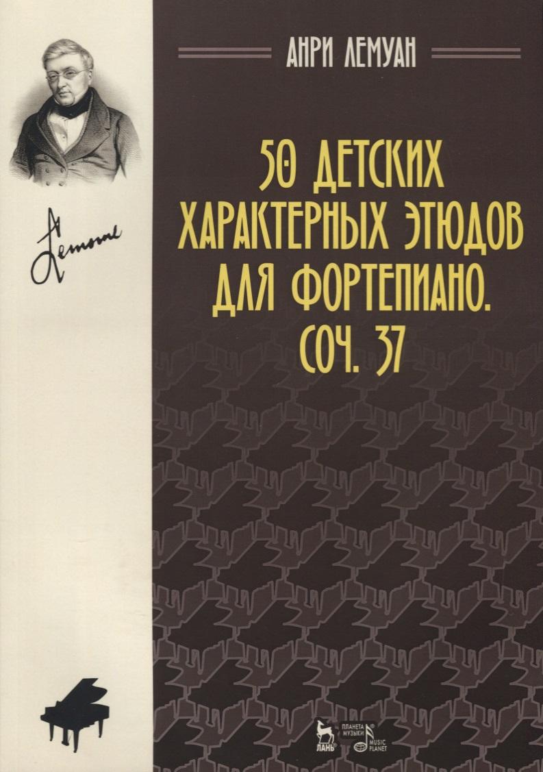 Лемуан А. 50 детских характерных этюдов для фортепиано. Соч. 37 цена
