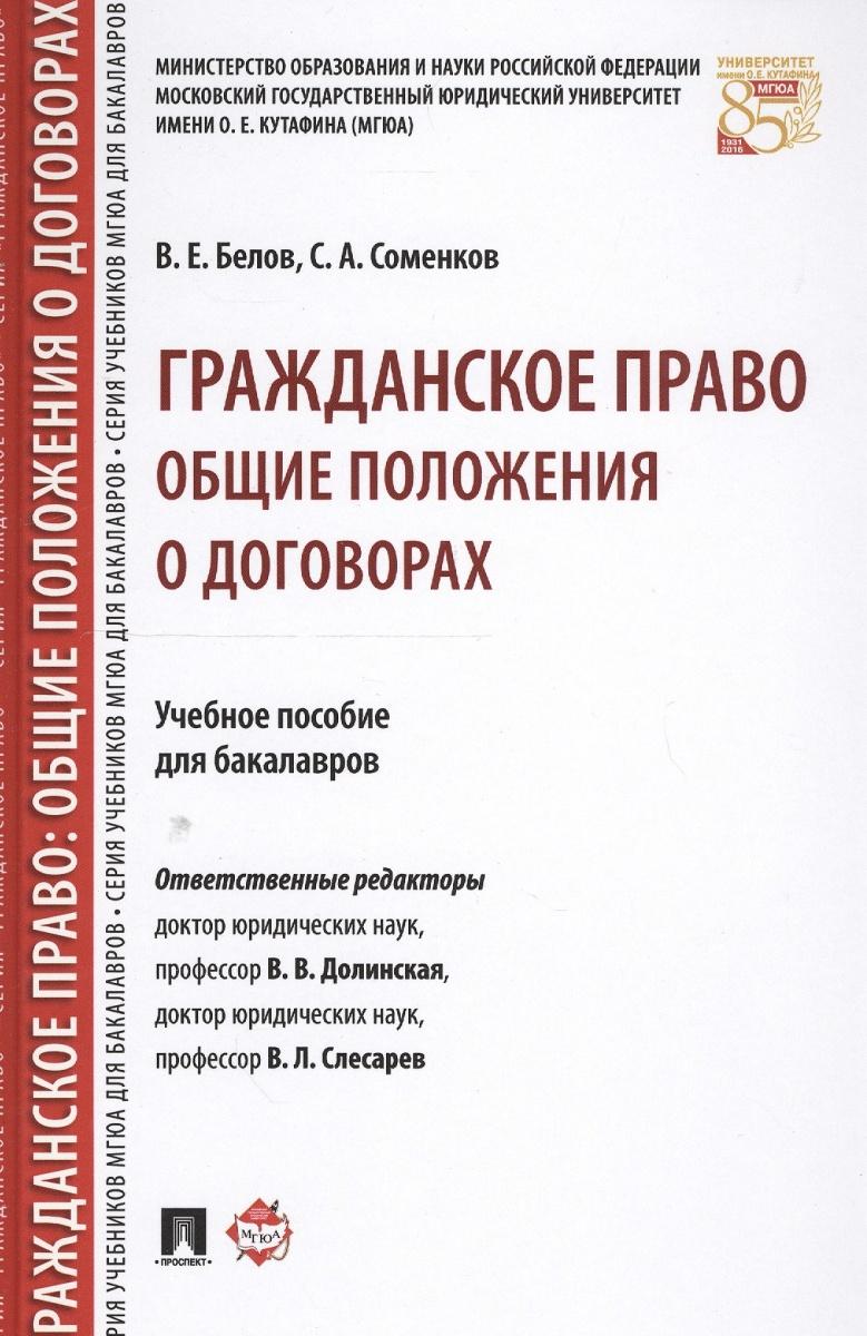 Гражданское право. Общие положения о договорах. Учебное пособие для бакалавров