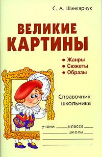 Великие картины Жанры Сюжеты Образы Справ. школьника