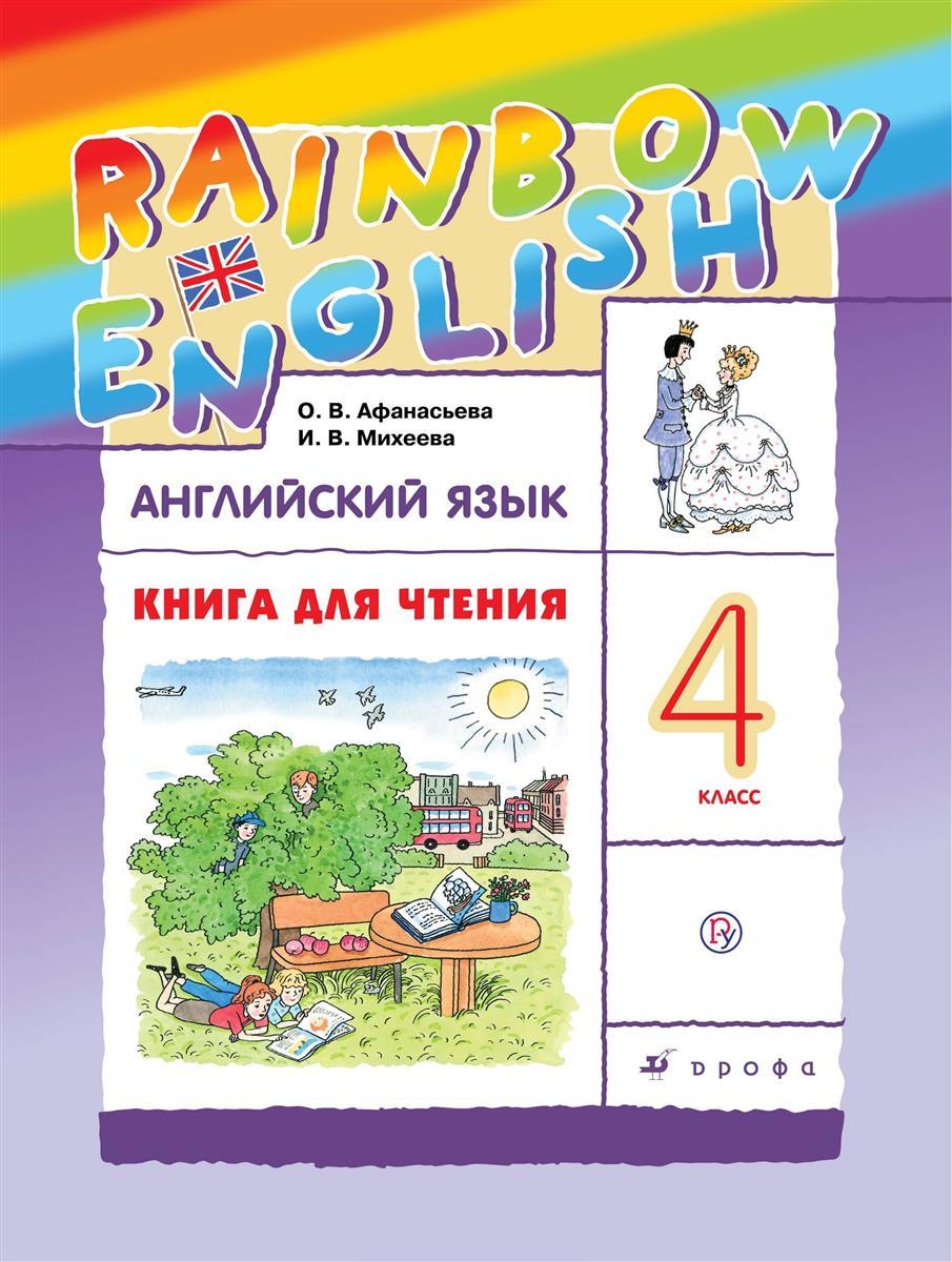 Афанасьева О., Михеева И. Английский язык. 4 класс. Книга для чтения bronte c jane eyre книга для чтения level 4