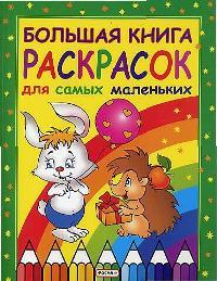 Большая книга раскрасок для самых маленьких книга для детей clever цвета большая энциклопедия для самых маленьких
