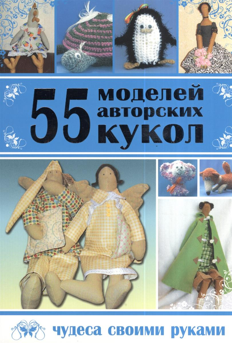 55 моделей авторских кукол