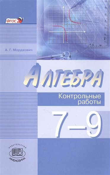 Мордкович а.г. николаев н.п. алгебра. 7 класс решебник