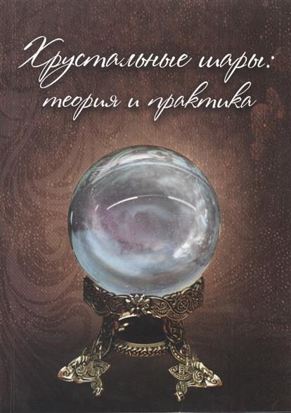 Хрустальный шар: теория и практика