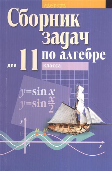 Сборник задач по алгебре. 11 класс. Учебное пособие