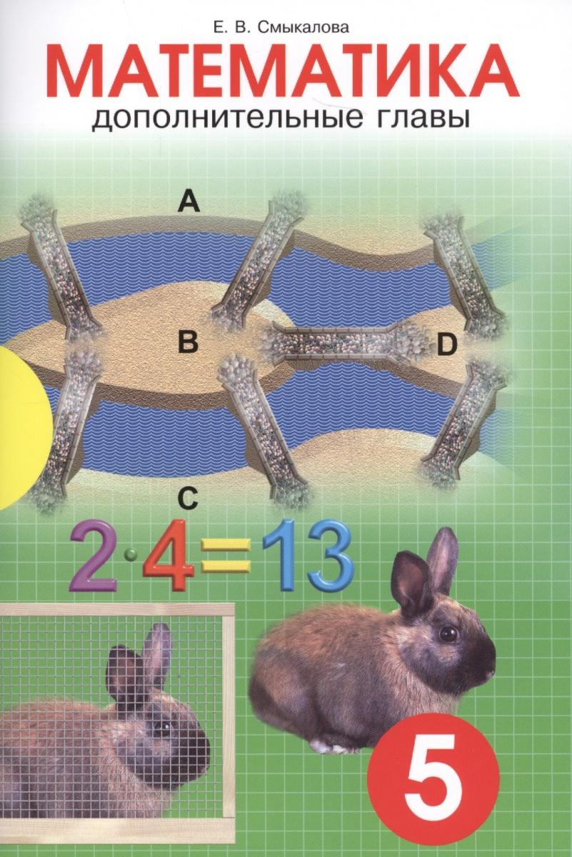 Смыкалова Е. Дополнительные главы по математике для учащихся 5 класса е в смыкалова сборник задач по математике для учащихся 6 класса